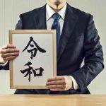 新年号「令和」にも胡蝶蘭は大活躍!令和と蘭の関係とおすすめの胡蝶蘭