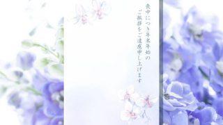 喪中はがきに胡蝶蘭が印刷されている理由とは?