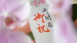 お祝いの胡蝶蘭を会社・連名で出すには?胡蝶蘭を贈る時の立て札のマナー・書き方