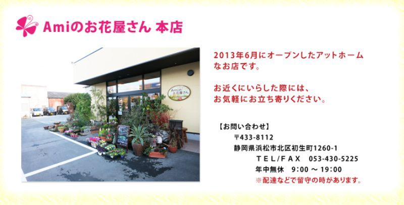 Ami のお花屋さん本店