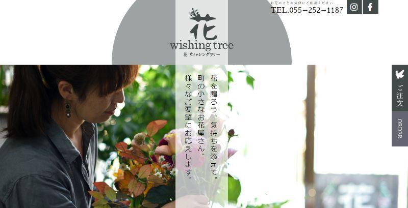 花ウィッシングツリー
