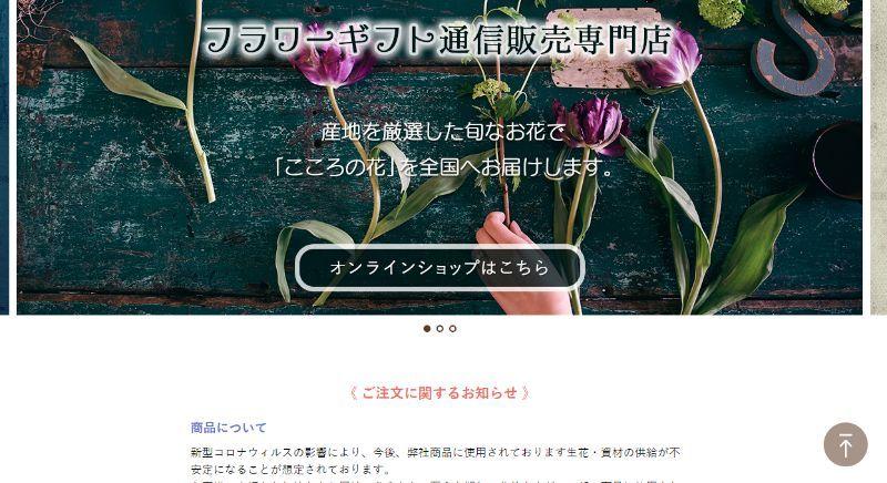 池田生花店