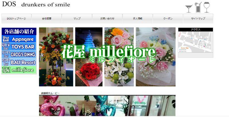 花屋 millefiore~ミルフィオーレ~