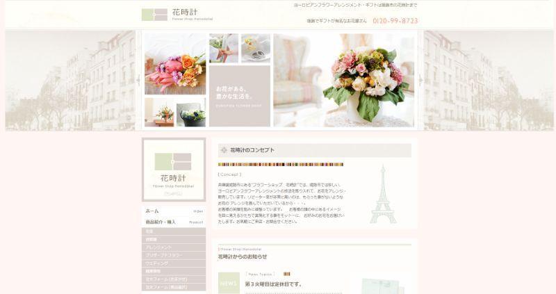 flowershop 花時計