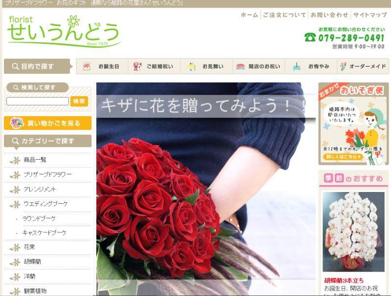 せいうんどう姫路駅南店