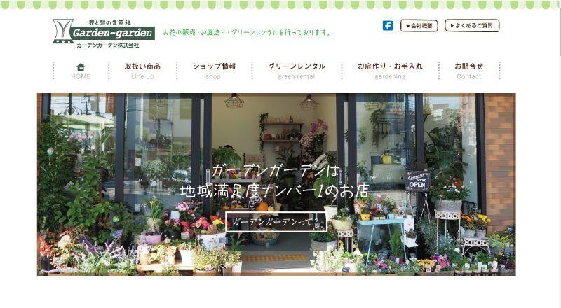 ガーデンガーデンJR芦屋店