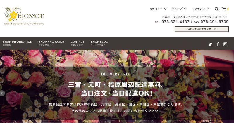 フラワーショプBLOSSOM 神戸・三宮本店