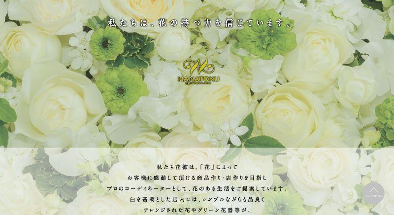 花のデパート花徳