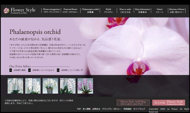 Flower Style フラワースタイル