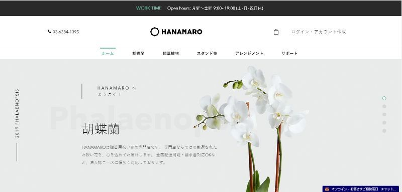 HANAMARO