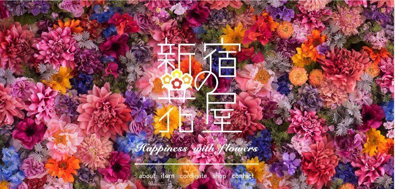 新宿の花屋